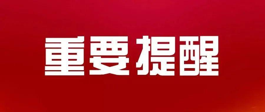 广东省梅州监狱关于暂停现场会见及提审办案的公告
